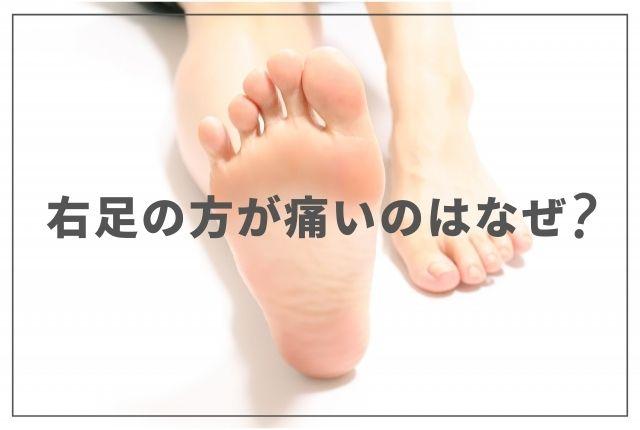 右足 足 つぼ